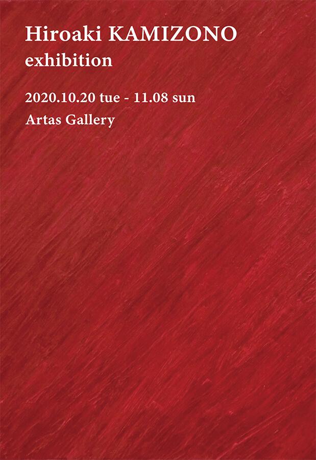 神園宏彰展『空白の旋律』DM02