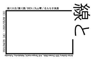 浦川大志企画展「線と_」